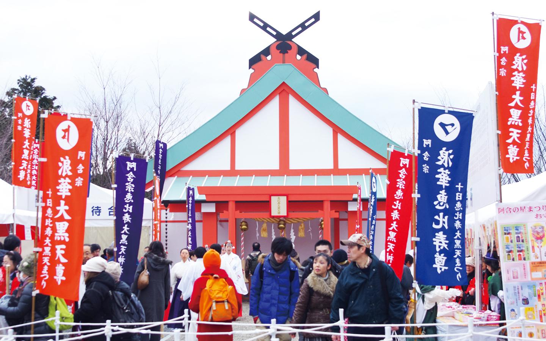 恵比寿大黒天広場
