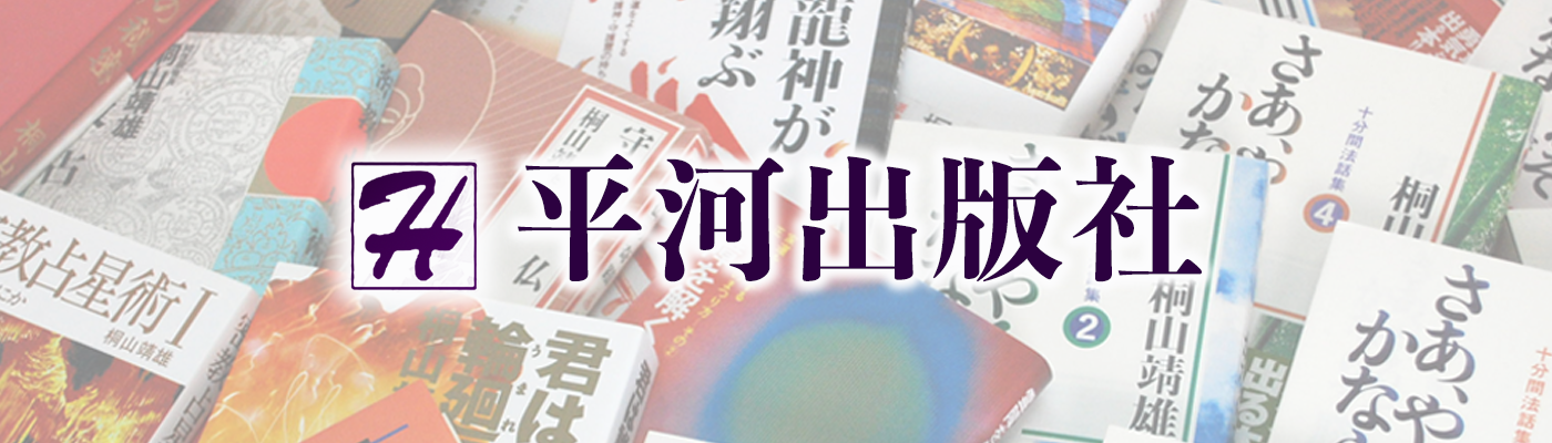 平河出版社