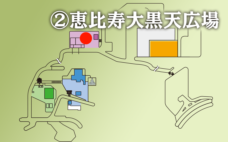 恵比寿大黒天広場地図