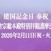 『建国記念日 奉祝 阿含宗総本殿特別拝観護摩法要』のお知らせ
